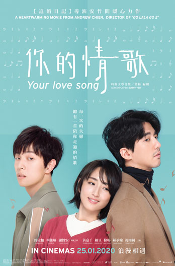 Your Love Song 你的情歌